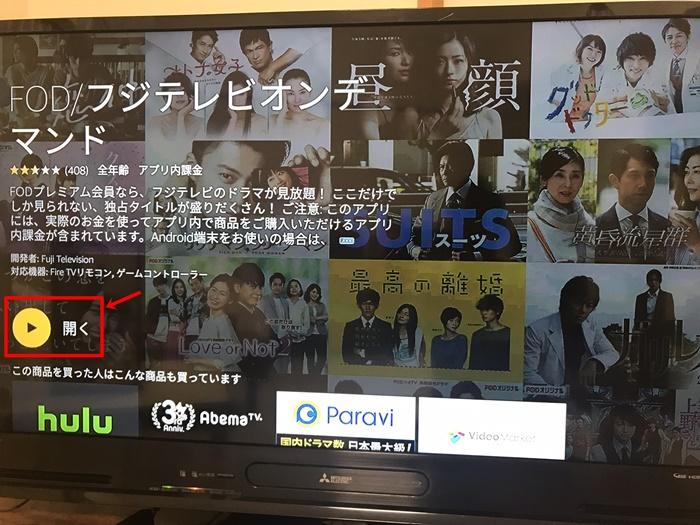Fire TV Stickを使ってFODプレミアムをテレビで見るための設定・使い方