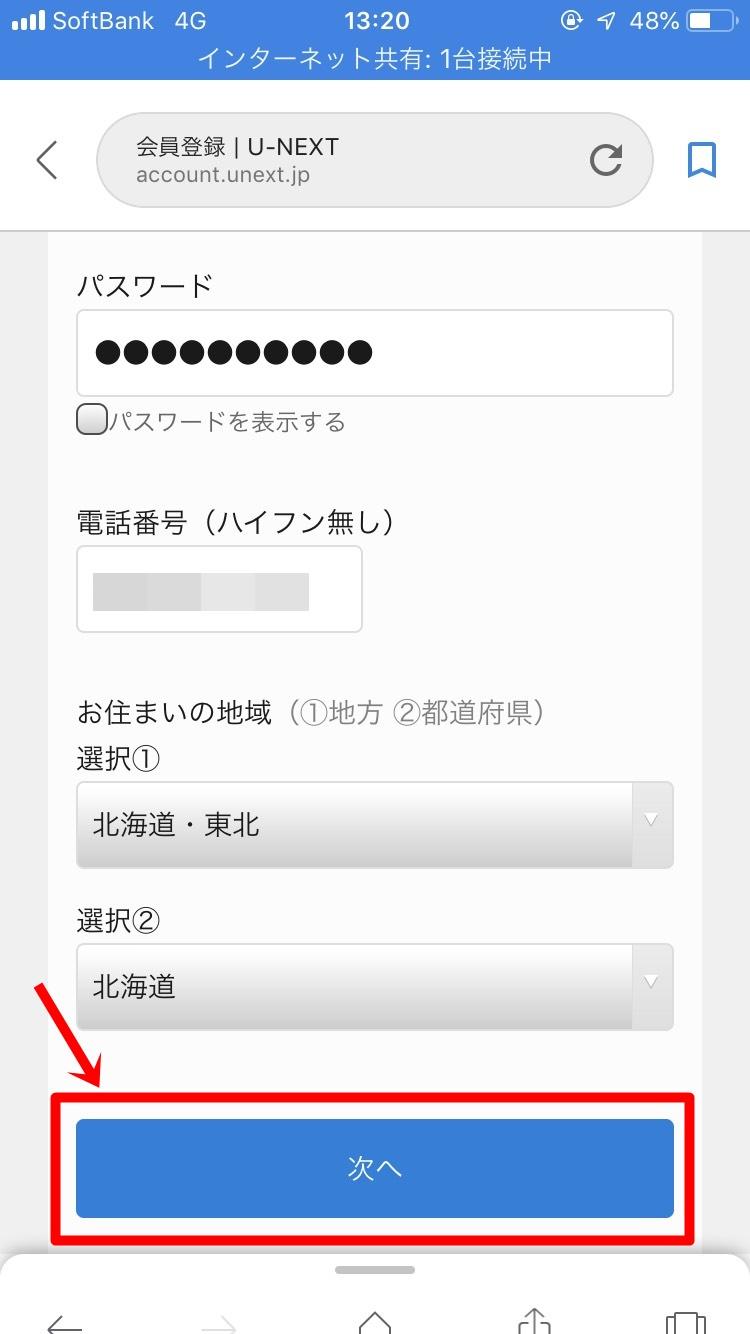 U-NEXTの登録方法②