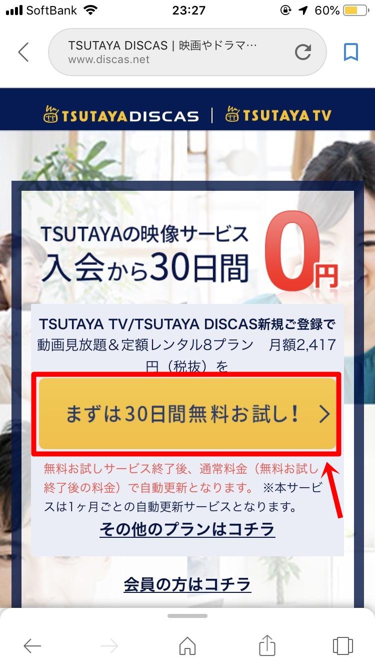 TSUTAYAディスカスの登録方法