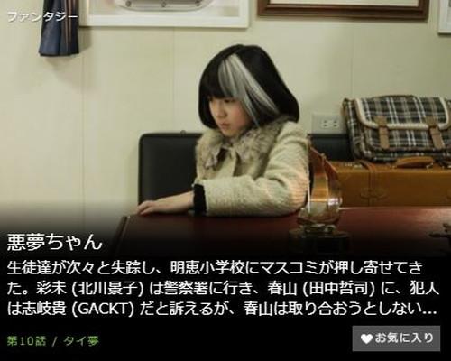 悪夢ちゃん第10話