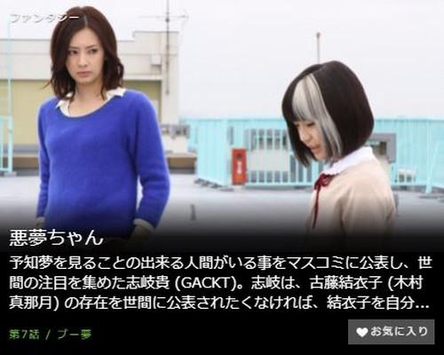 悪夢ちゃん第7話