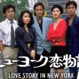 ニューヨーク恋物語アイキャッチ