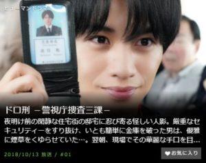 ドロ刑 -警視庁捜査三課-第1話