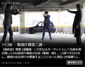 ドロ刑 -警視庁捜査三課-第10話