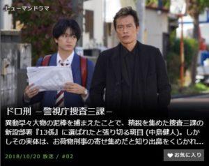ドロ刑 -警視庁捜査三課-第2話