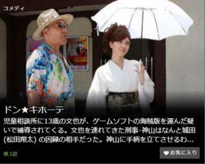 ドン★キホーテ第3話