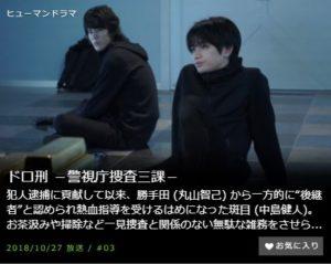 ドロ刑 -警視庁捜査三課-第3話