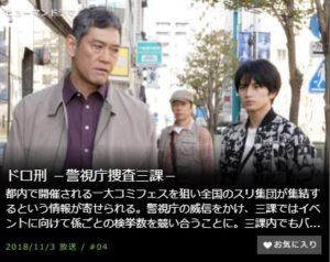 ドロ刑 -警視庁捜査三課-第4話