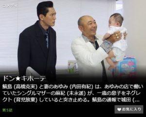 ドン★キホーテ第5話