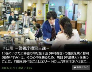 ドロ刑 -警視庁捜査三課-第5話