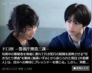 ドロ刑 -警視庁捜査三課-第6話