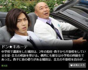 ドン★キホーテ第8話
