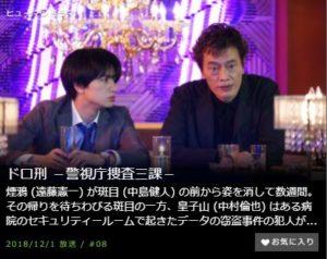 ドロ刑 -警視庁捜査三課-第8話