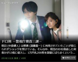 ドロ刑 -警視庁捜査三課-第9話