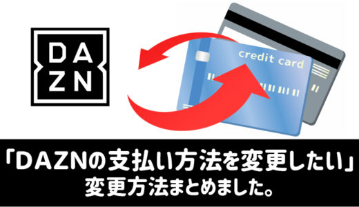 DAZNの支払い方法を変更するには?マイアカウントから簡単手続き