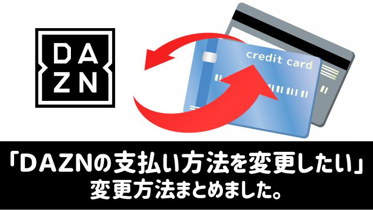 DAZN支払い方法の変更方法