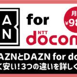 dazn for docomo 違い