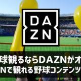 DAZNで観れるプロ野球コンテンツまとめ