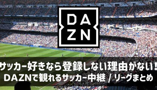 DAZNはJリーグ全試合中継&独占配信多数!サッカー観るならDAZNで決まり!