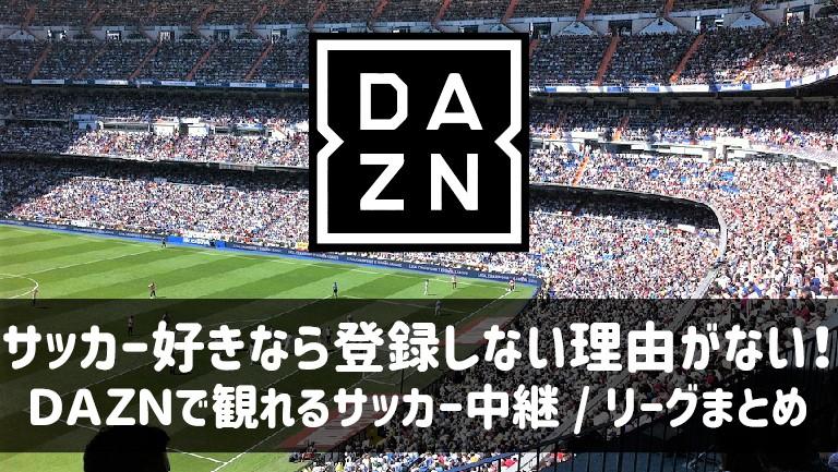 DAZNサッカーまとめ