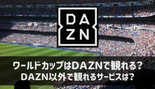 DAZNでワールドカップは観れるの?DAZN以外に観れるサービスはある?