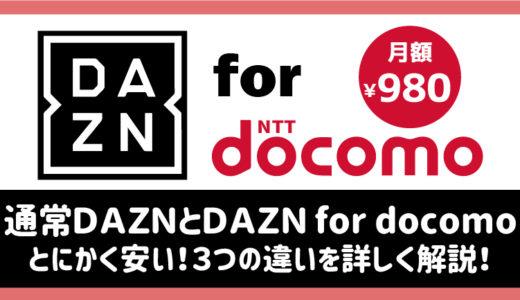 DAZN for docomoとDAZNの違いは3つ!ドコモユーザーなら迷わずfor docomoでOK!