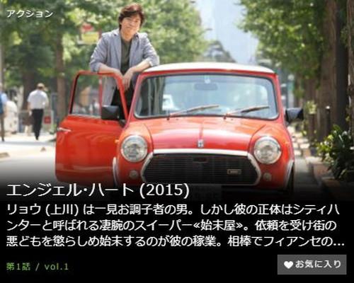 エンジェル・ハート (2015)第1話
