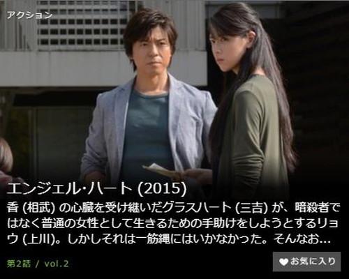 エンジェル・ハート (2015)第2話