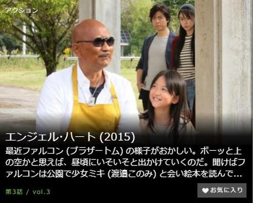エンジェル・ハート (2015)第3話