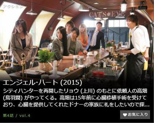エンジェル・ハート (2015)第4話