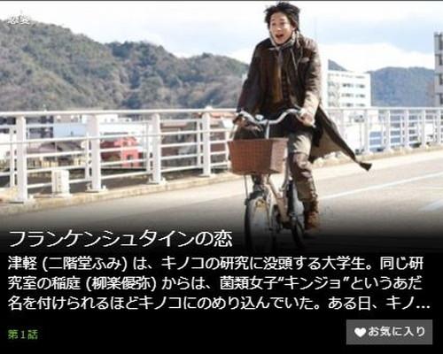 フランケンシュタインの恋第1話
