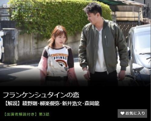 フランケンシュタインの恋【出演者解説付き】第3話