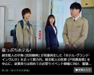 崖っぷちホテル第1話「金のすぽ太郎編」