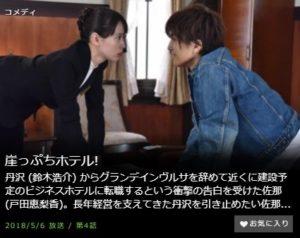 崖っぷちホテル第4話