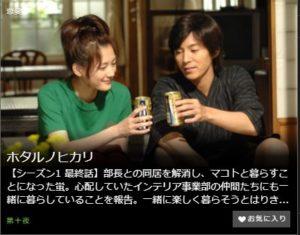 ホタルノヒカリ第10話