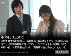 ホタルノヒカリ2第10話