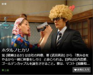 ホタルノヒカリ第3話