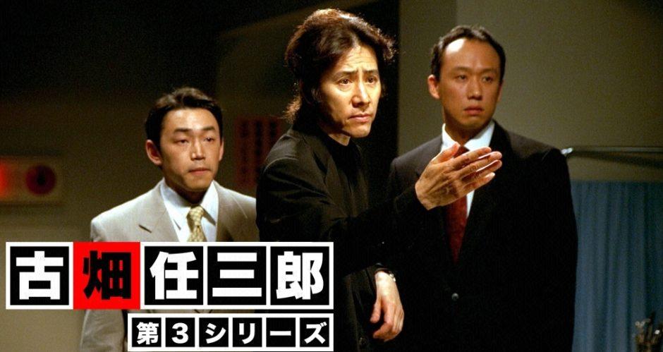 古畑任三郎(第3シリーズ)アイキャッチ