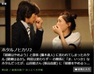 ホタルノヒカリ2第6話