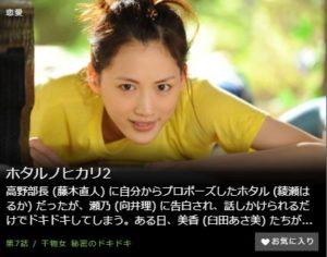 ホタルノヒカリ2第7話