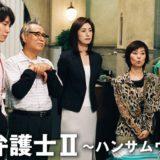 離婚弁護士2~ハンサムウーマン~アイキャッチ