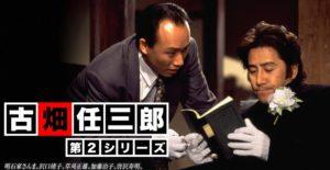 古畑任三郎(第2シリーズ)アイキャッチ