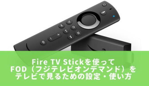 【2020年最新】Fire TV Stickを使ってFODプレミアムをテレビで見るための設定・使い方