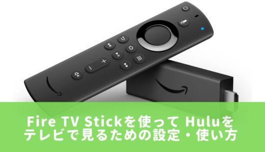 【2020年最新】Fire TV Stickを使ってHuluをテレビで見るための設定・使い方