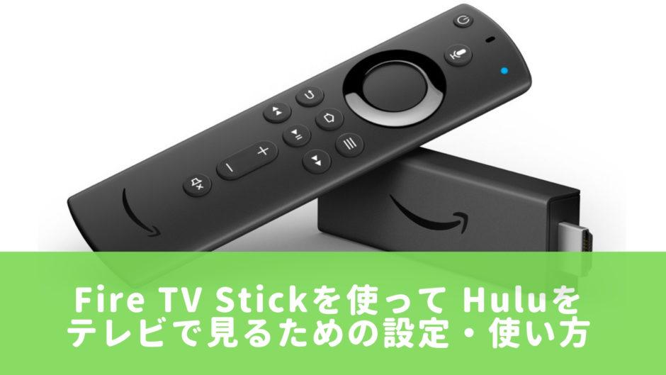 fire tv stickを使ってhuluをテレビで見る方法