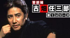 警部補・古畑任三郎(第1シリーズ)アイキャッチ