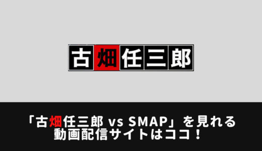 「古畑任三郎 vs SMAP(スマップ)」をフル視聴可能な動画配信サービスはこれ!FODやU-Huluはダメ?