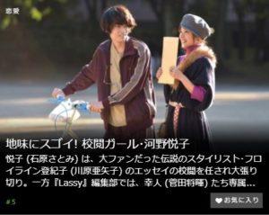 地味にスゴイ!校閲ガール・河野悦子第5話