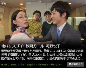 地味にスゴイ!校閲ガール・河野悦子…がいない水曜日 〜恋の乱気流〜