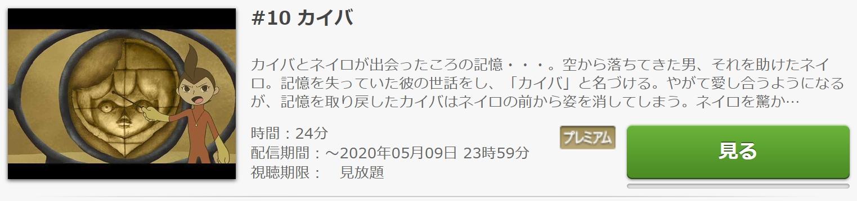 カイバ第10話